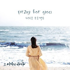 Sea Of The Woman OST Part.11 - 406 Project