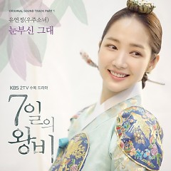Queen For Seven Days OST OST Part.1