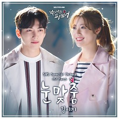 Suspicious Partner OST Part.5 - Kim Ez