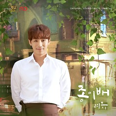 Golden Pouch OST Part.15