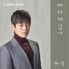 Sea Of The Woman OST Part.14