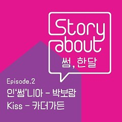 Story About Some, One Month Episode 2 - Park Boram, Car, The Garden, Gugudan