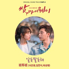 Fight For My Way OST Part.4