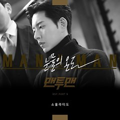 Man To Man OST Part.9