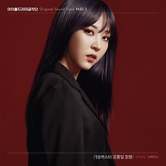 Idol Drama Operation Team OST Part.3 - Grace