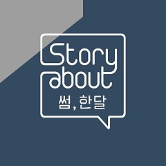 Story About Some, One Month Episode 4 (Single) - Stella Jang, Kisum, O.When
