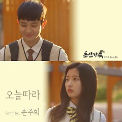 Strong Family 2017 OST Part.16