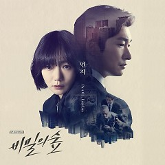 Forest Of Secrets OST Part.2