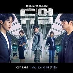 Duel OST Part.1 - Mad Soul Child