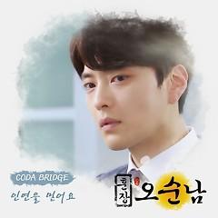 Teacher Oh Soon Nam OST Part.7