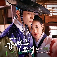 My Sassy Girl OST Part.3 - Gummy