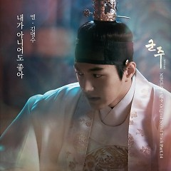 Ruler: Master Of The Mask OST Part.14