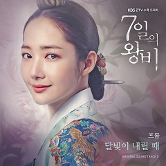 Queen For Seven Days OST Part.5