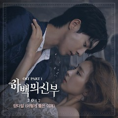 The Bride Of Habaek 2017 OST Part.1 - Yang Da Il