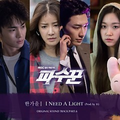 Lookout OST Part.6