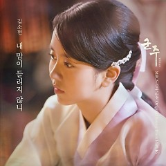 The Ruler Master Of The Mask OST Part.16