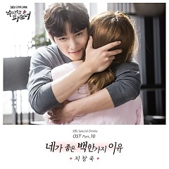 Suspicious Partner OST Part.10