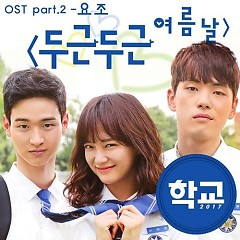 School 2017 OST Part.2 - Yozoh