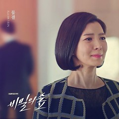 Forest Of Secrets OST Part.8 - Yein
