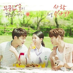 Lovers In Bloom OST Part.6