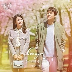 Lovers In Bloom OST Part.7 - Takada Kenta