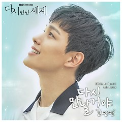 Reunited Worlds OST Part.4 - Yoon Ddan Ddan