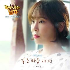 Man Who Dies To Live OST Part.2 - Lee Ye Joon