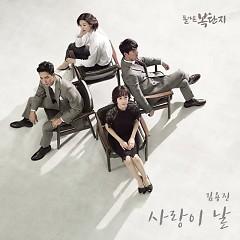 Return Of Bok Dan Ji OST Part.4