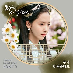 The King Loves OST Part.5
