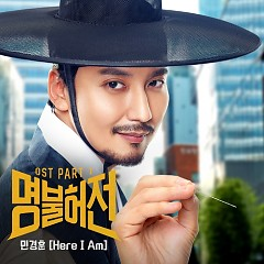 Live Up To Your Name, Dr. Heo OST Part.1 - Min Kyung Hoon