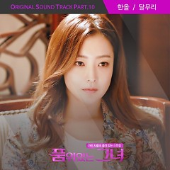 Woman Of Dignity OST Part.10