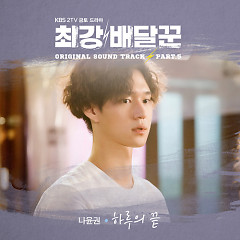 Strongest Deliveryman OST Part.5 - Na Yoon Kwon