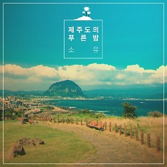 The Blue Night Of Jeju Island (Single) - Soyou