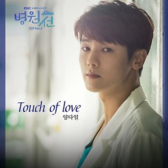 Hospital Ship OST Part.3 - Yang Da Il