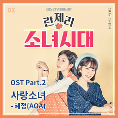 Girls' Generation 1979 OST Part.2 - Hyejeong