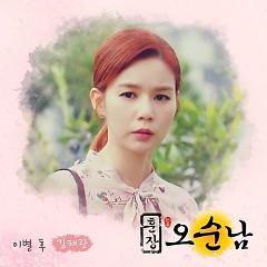 Teacher Oh Soon Nam OST Part.20 - Lee Do Hoon