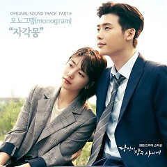 While You Were Sleeping OST Part.6