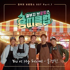 Dragon Club – Childish Bromance OST Part.1