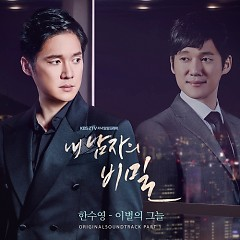 The Secret Of My Love OST Part.1