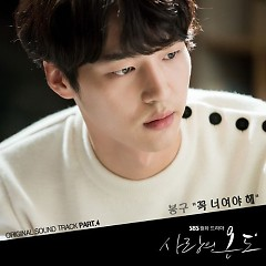 Temperature Of Love OST Part.4 - Gilgu Bonggu