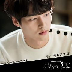 Temperature Of Love OST Part.4