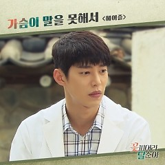 Dal Soon's Spring OST Part.11