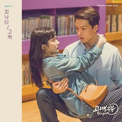 Go Back Couple OST Part.4