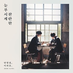 It Will Be Good (Single) - Hyeongseop X Euiwoong