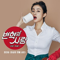 Revolutionary Love OST Part.1 - Cheon Dan Bi