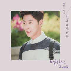 Meloholic OST Part.1