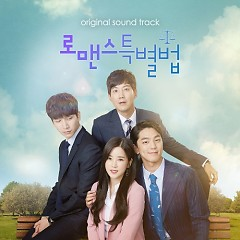 Special Laws of Romance OST - Jo Eun Ae (Jelly Cookie), Kim Min Kyu