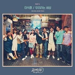 Go Back Couple OST Part.5 - Lee Seok Hoon
