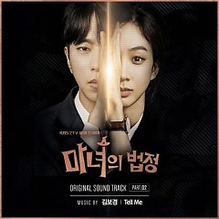 Witch At Court OST Part.2