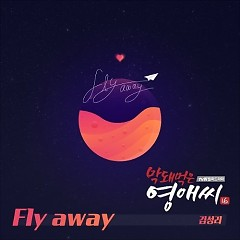 Rude Miss Young A Season 16 OST Part.5 - Kim Sung Ri